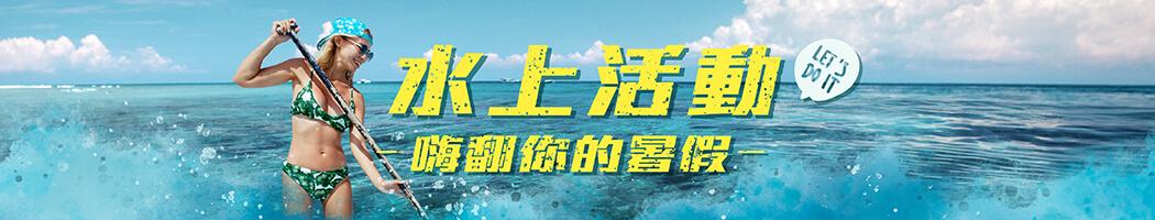 水上 Blog 1050x200