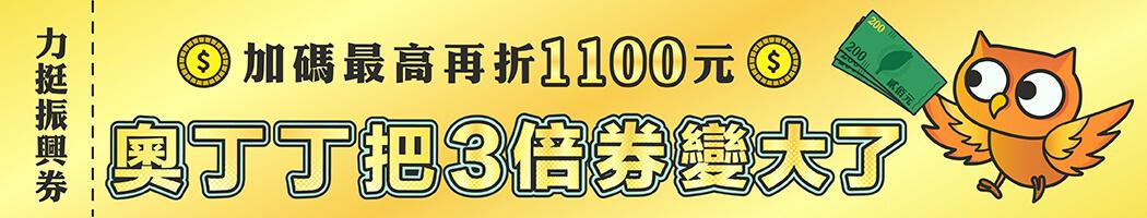 振興卷gold Blog 1050x200 1