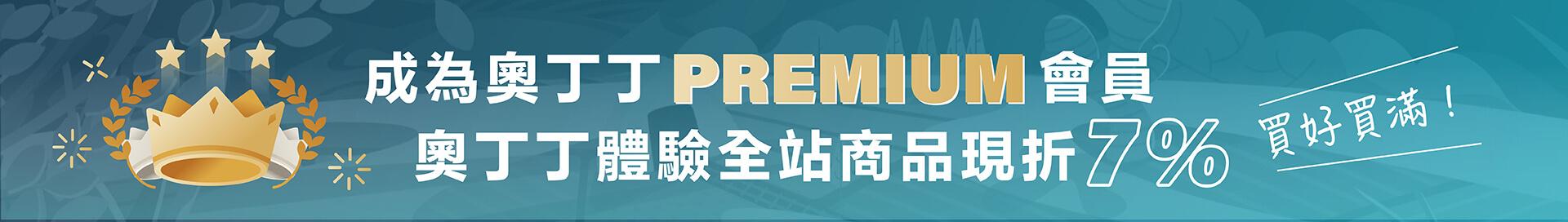 Premium 萬用banner