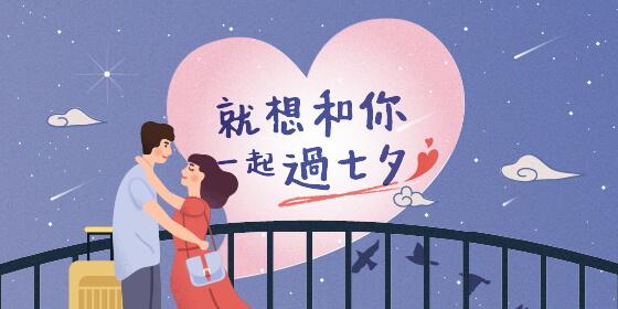 chinese-valentine