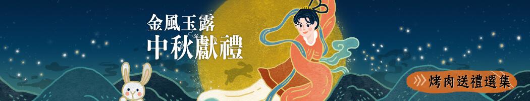 中秋專區 Blog Banner
