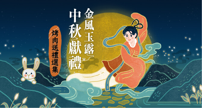 Moon Festival Index