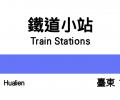 搭火車來趟小站之旅!那些你不一定聽過,但值得停留的車站:花蓮-台東篇