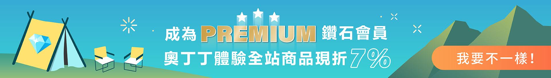 Premium2 萬用banner2