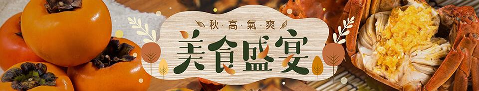 秋季專區 美食盛宴