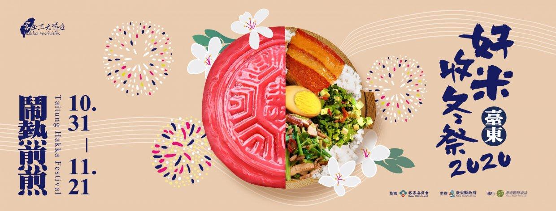 台東好米收冬祭開跑|愛吃飯桶王大賽、藝文表演、文創市集等你來尋寶
