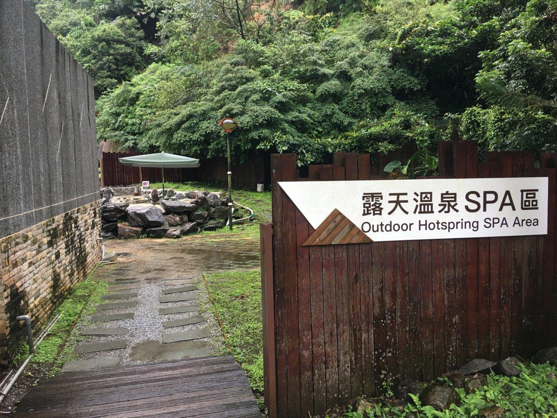 太平山鳩之澤溫泉泡湯去!走訪見晴步道、鳩之澤溫泉療癒身心