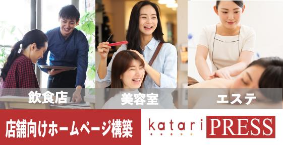 店舗katariPRESS_プレスリリース用画像01