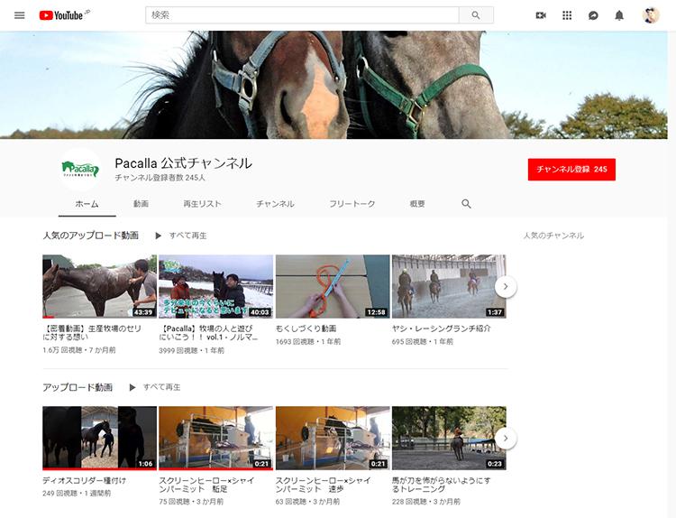 Pacalla YouTubeチャンネル