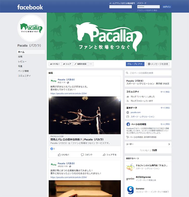 Pacalla Facebookページ