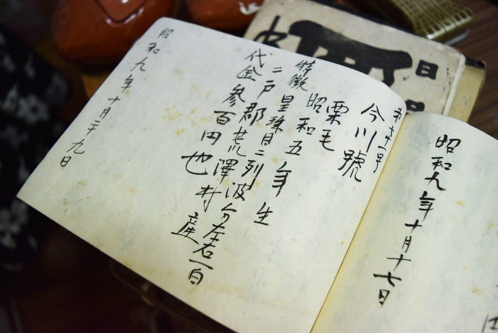 大正時代のセリ台帳
