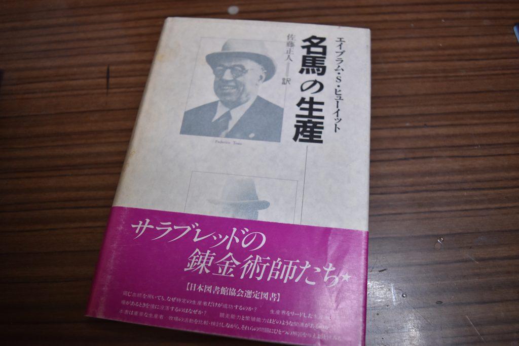 書籍『名馬の生産』