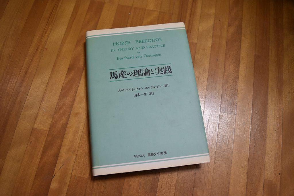 書籍『馬産の理論と実践』