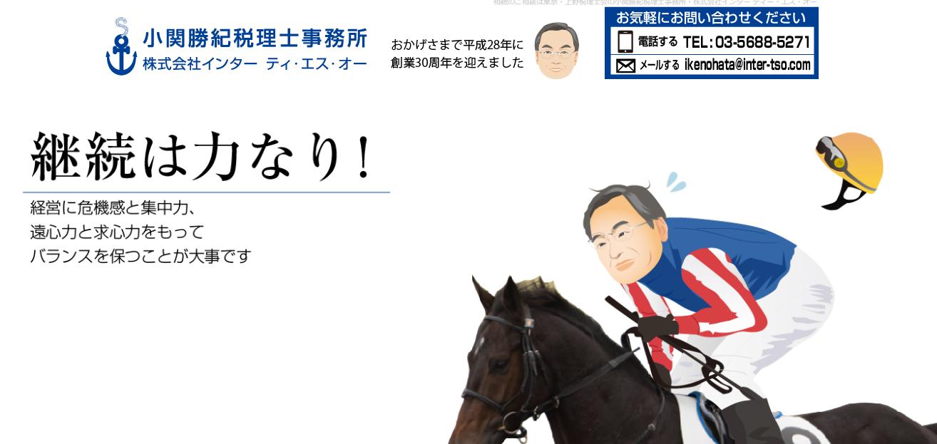 小関勝紀税理士事務所