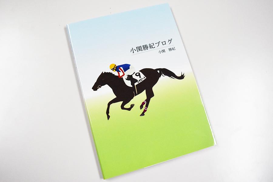 小関勝紀のブログ