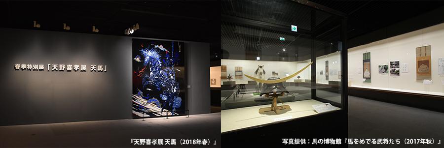 馬の博物館 企画展・特別展
