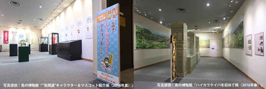 馬の博物館 特別展・企画展
