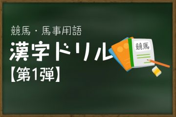 競馬・馬事用語漢字ドリル第1弾