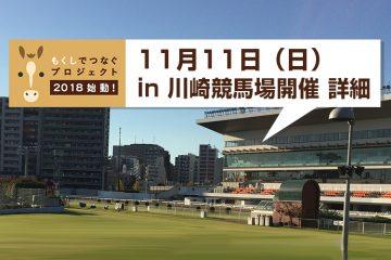もくしでつなぐプロジェクト 10月21日(日)川崎競馬場開催!