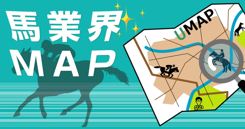 馬業界MAP