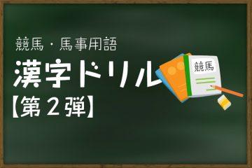 競馬・馬事用語 漢字ドリル第2弾