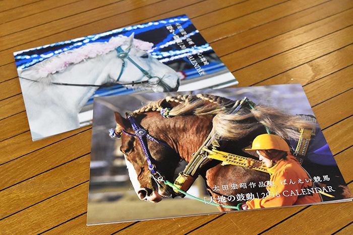 ばんえい競馬カレンダー