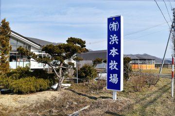 【牧場の歴史 vol.02】浜本牧場編