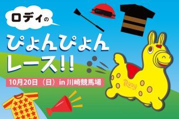 【10月20日】ロディのぴょんぴょんレース‼ 開催【in 川崎競馬場】