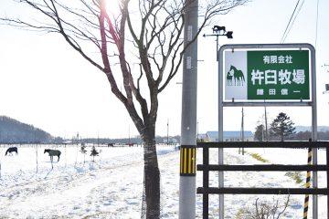 【牧場の歴史 vol.06】杵臼牧場編