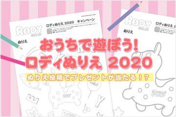 ロディぬりえ2020