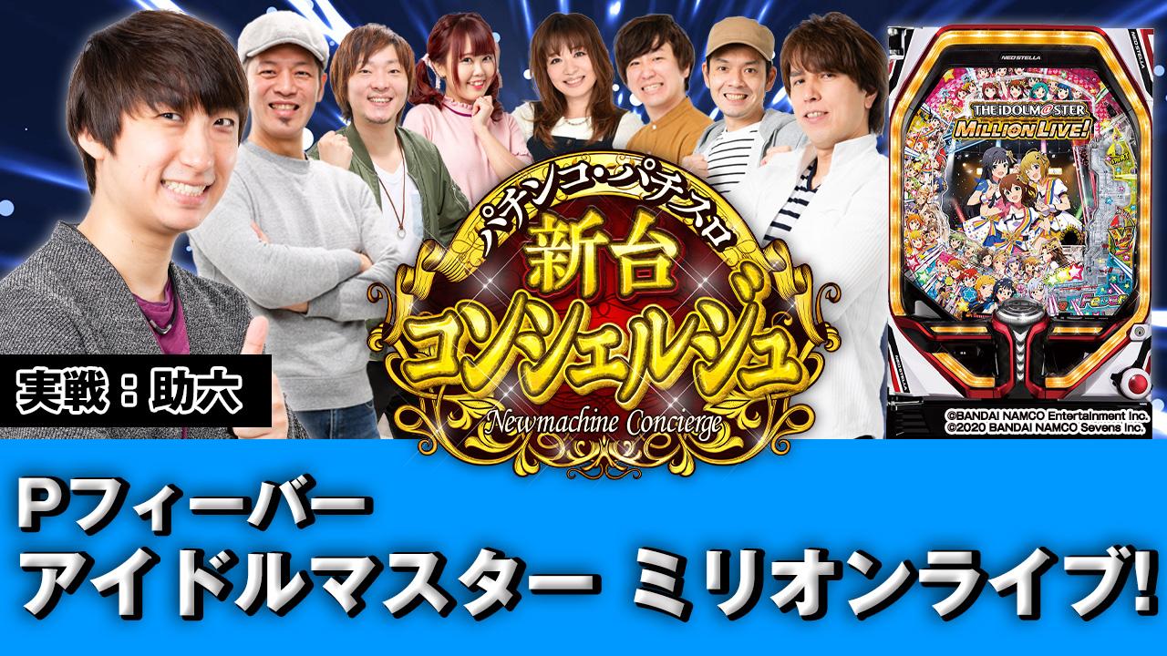 ライブ p アイドル マスター ミリオン