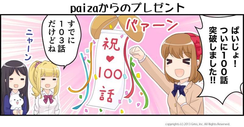 Paijo vol103 ogp