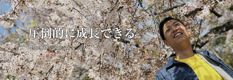 豊田 薫輝