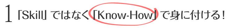 「スキル」ではなく「ノウハウ」を身につける