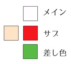 配色を考える