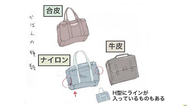 合皮、牛皮、ナイロンの鞄