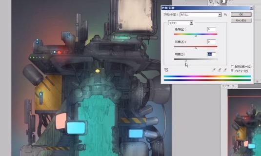 色相と彩度の調整