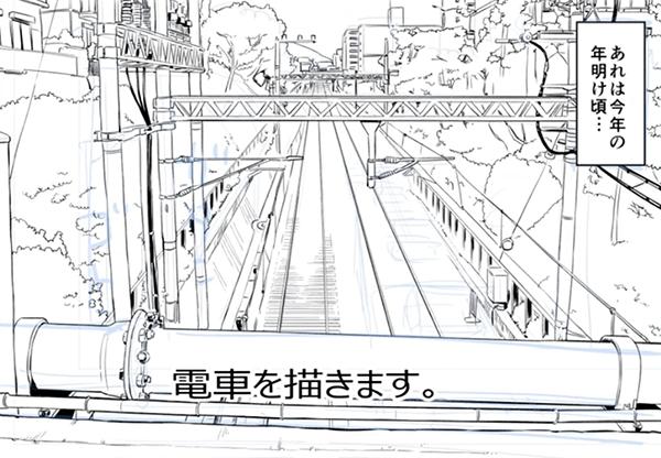 背景に電車を描く