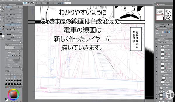 新規レイヤーを作成して電車を描く