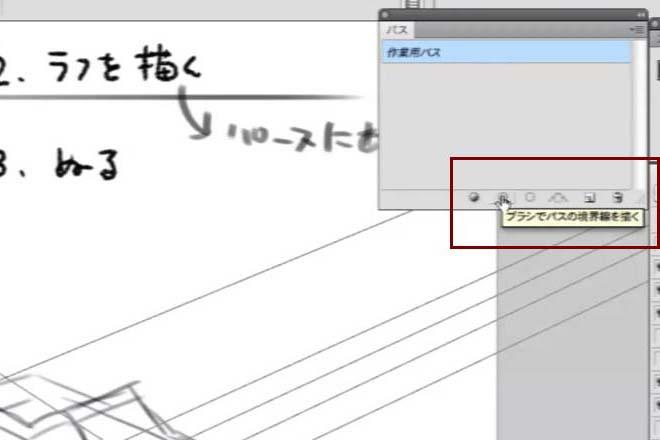 ツールアイコンのブラシでパスの境界線を描くを選択
