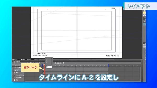 アニメのセルが完成