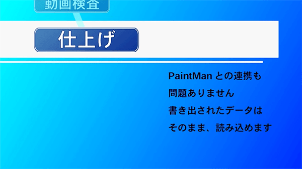 CLIP STUDIO PAINTとPaintManの連携