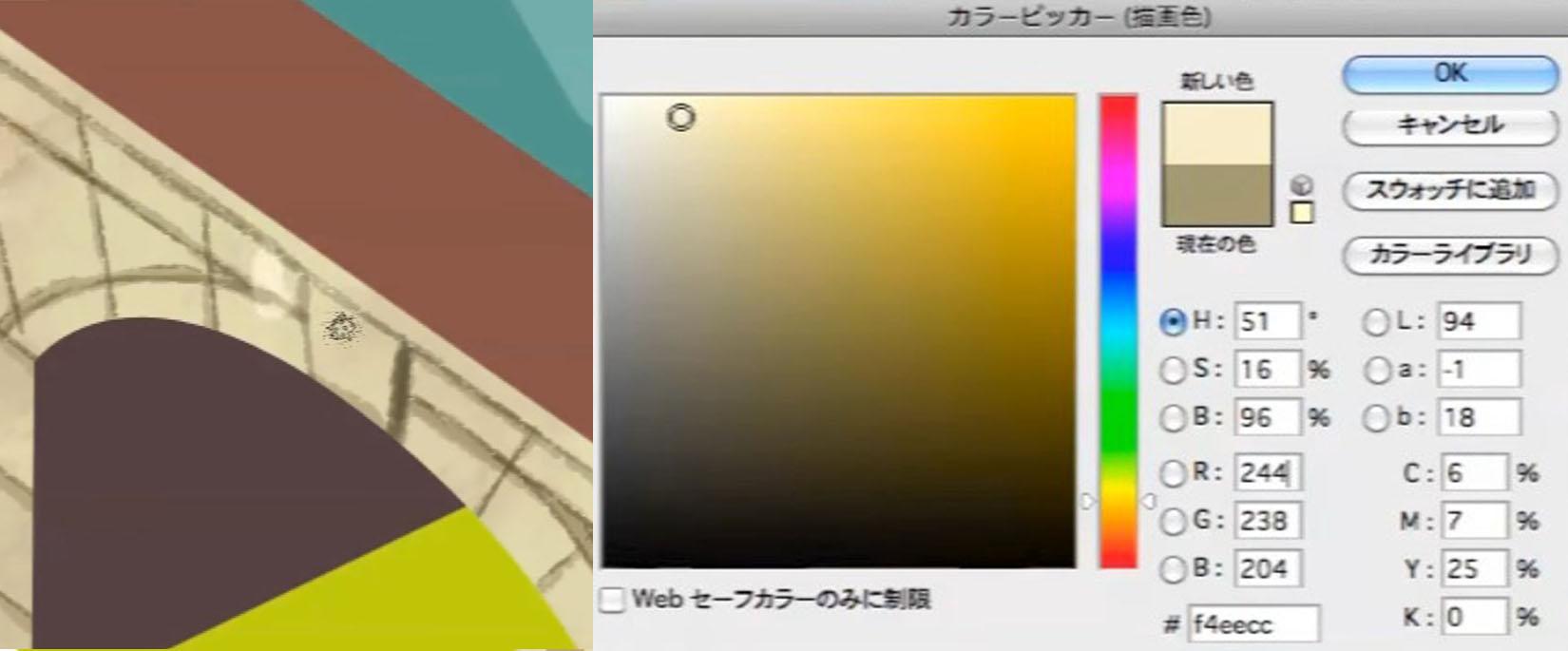 白より少し黄色が混じる色でオーバーレイモードで塗っていきます