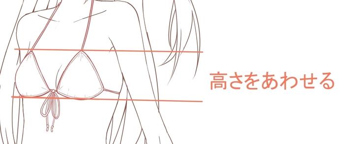 水着の胸部分の高さを合わせる