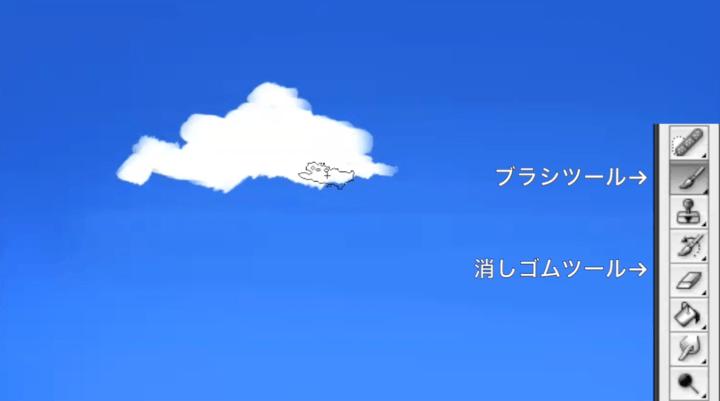消しゴムとブラシで雲を描く