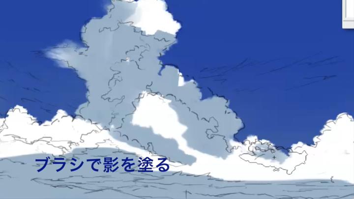 ブラシで雲の影を書く