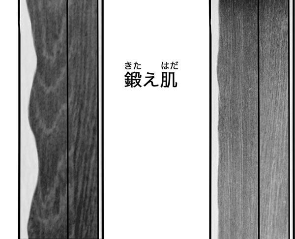 日本刀の鍛え肌