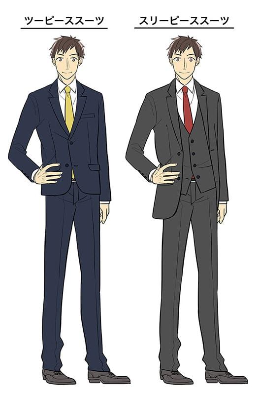 ツーピーススーツとスリーピーススーツ