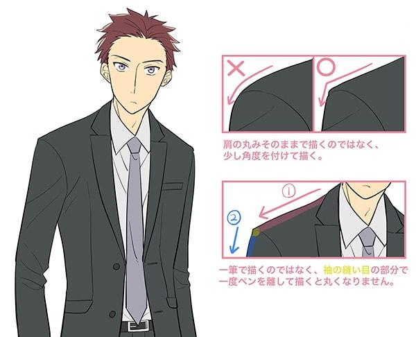 スーツの肩の描き方