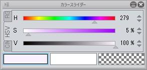 ベース色をスポイト
